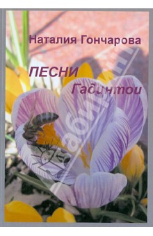 Гончарова Наталия Николаевна » Песни Гадинтои
