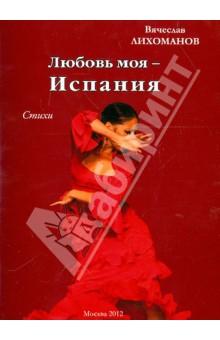 Лихоманов Вячеслав Дмитриевич » Любовь моя - Испания. Стихи