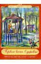 Аксаков Сергей Тимофеевич Первая весна в деревне. Из книги Детские годы Багрова-внука