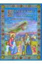Фото - Евангелие для детей протоиерей александр соколов евангелие для детей с музыкальным оформлением