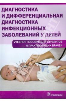 Диагностика и дифференциальная диагностика инфекционных заболеваний у детей. Учебное пособие атлас детских инфекционных заболеваний