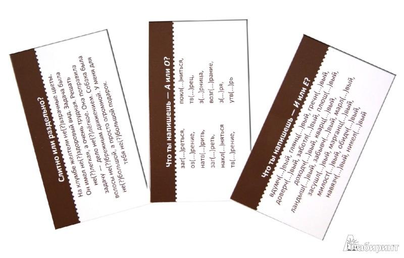 Иллюстрация 1 из 2 для Пишем без ошибок (набор из 75 карточек) - Наталия Сычева | Лабиринт - книги. Источник: Лабиринт