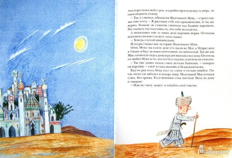 Иллюстрация 1 из 52 для Сказки   Лабиринт - книги. Источник: Лабиринт