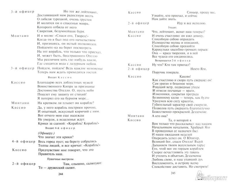 Иллюстрация 1 из 3 для Ромео и Джульетта. Гамлет, принц Датский. Отелло, венецианский мавр. Король Лир. Макбет - Уильям Шекспир | Лабиринт - книги. Источник: Лабиринт