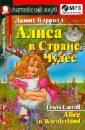 Алиса в стране чудес (+CDmp3)