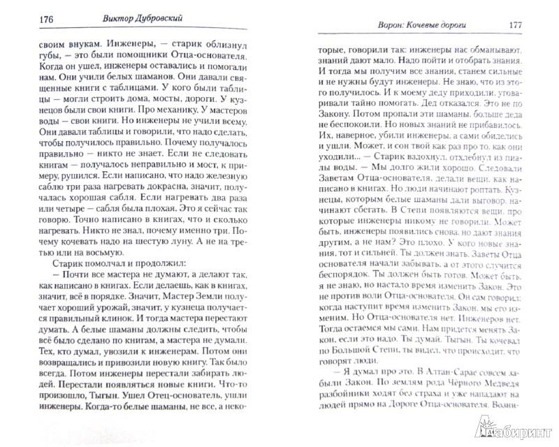 Иллюстрация 1 из 7 для Ворон. Кочевые дороги - Виктор Дубровский | Лабиринт - книги. Источник: Лабиринт