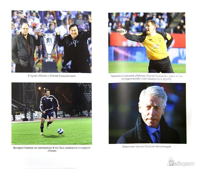 Иллюстрация 1 из 8 для Футбольный агент 016 - Алексей Матвеев | Лабиринт - книги. Источник: Лабиринт