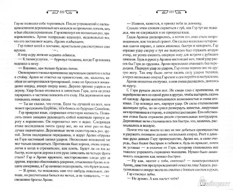 Иллюстрация 1 из 17 для Дикая охота. Посланник магов - Элспет Купер   Лабиринт - книги. Источник: Лабиринт