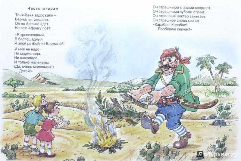 Иллюстрация 1 из 18 для Бармалей - Корней Чуковский   Лабиринт - книги. Источник: Лабиринт
