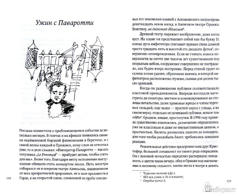 Иллюстрация 1 из 5 для Прованс навсегда - Питер Мейл | Лабиринт - книги. Источник: Лабиринт