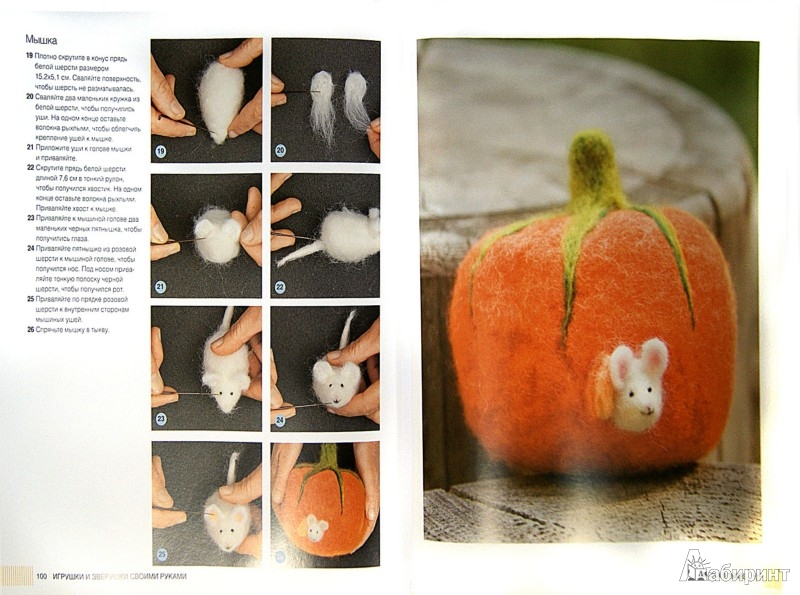 Иллюстрация 1 из 10 для Игрушки и зверушки своими руками. Техника валяния шерсти - Лори Шарп | Лабиринт - книги. Источник: Лабиринт