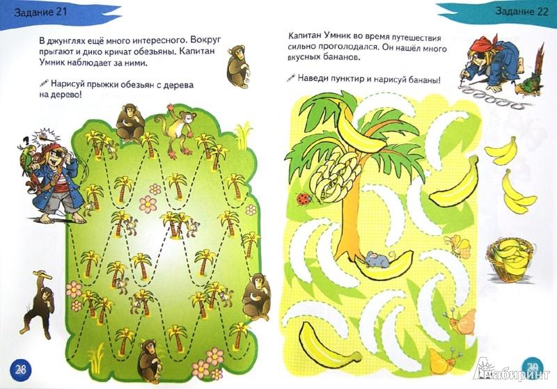 Иллюстрация 1 из 24 для Готовим руку к письму с капитаном Умником - Марло Бом | Лабиринт - книги. Источник: Лабиринт