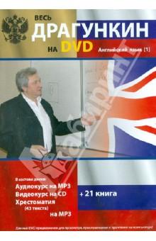 Весь Драгункин на  DVD. Английский язык (DVD) английский без проблем средний уровень книга cd аудиокурс