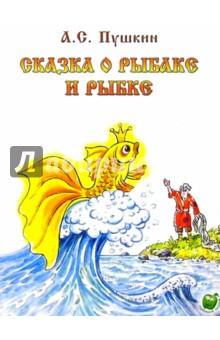 литературные сказки сказка о рыбаке и рыбке