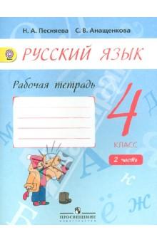 Русский язык. 4 класс. Рабочая тетрадь. В 2-х частях. Часть 2. ФГОС русский язык 2 класс рабочая тетрадь часть 2 фгос