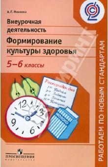 Внеурочная деятельность. Формирование культуры здоровья. 5-6 классы. ФГОС