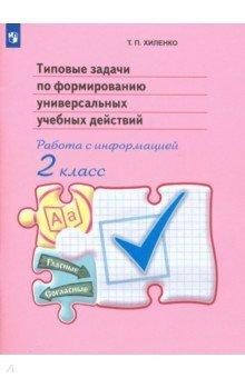 Типовые задачи по формированию универсальных учебных действий. 2 класс. Работа с информацией. ФГОС