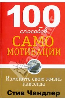 100 способов самомотивации
