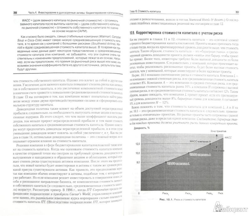 Иллюстрация 1 из 5 для Финансовый менеджмент - Бригхэм, Хьюстон | Лабиринт - книги. Источник: Лабиринт