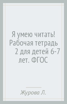 Я умею читать! Рабочая тетрадь №2 для детей 6-7 лет. ФГОС
