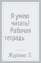 Журова Лидия Ефремовна, Кузнецова Марина Ивановна Я умею читать! Рабочая тетрадь №2 для детей 6-7 лет. ФГОС