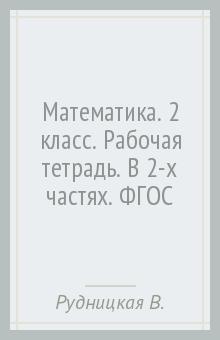 Математика. 2 класс. Рабочая тетрадь. В 2-х частях. ФГОС
