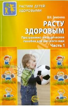 Расту здоровым. Программно-методическое пособие для детского сада. В 2-х частях. Часть 1