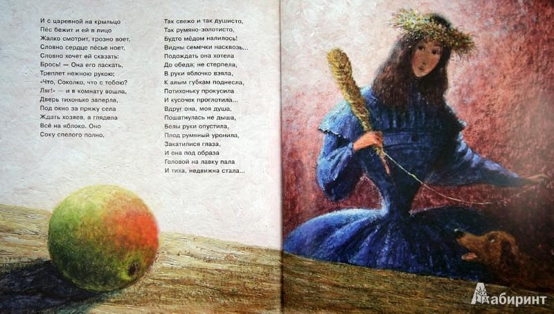 Иллюстрация 1 из 31 для Сказка о мёртвой царевне и о семи богатырях - Александр Пушкин | Лабиринт - книги. Источник: Лабиринт