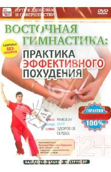 Восточная гимнастика - практика эффективного похудения (DVD)