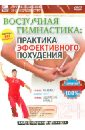 Восточная гимнастика - практика эффективного похудения (DVD). Пелинский Игорь