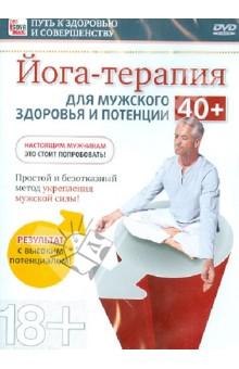 Йога-терапия для мужского здоровья и потенции 40+ (DVD). Пелинский Игорь