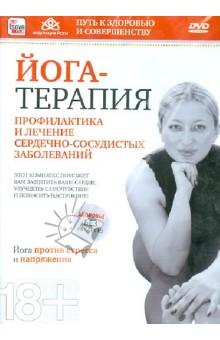Йога-терапия: профилактика и лечение сердечно-сосудистых заболеваний (DVD)