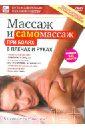 Массаж и самомассаж при болях в плечах и руках (DVD). Пелинский Игорь