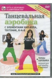 Танцевальная аэробика с элементами хип-хопа, тектоник, R'n'B (DVD)