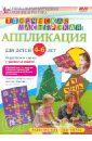 Творческая мастерская: аппликация для детей от 4 до 6 лет (DVD). Пелинский Игорь