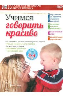Учимся говорить красиво. Для детей 3-4 лет (DVD)