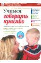 Учимся говорить красиво. Для детей 3-4 лет (DVD). Пелинский Игорь