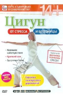 Цигун от стресса и бессоницы (DVD)