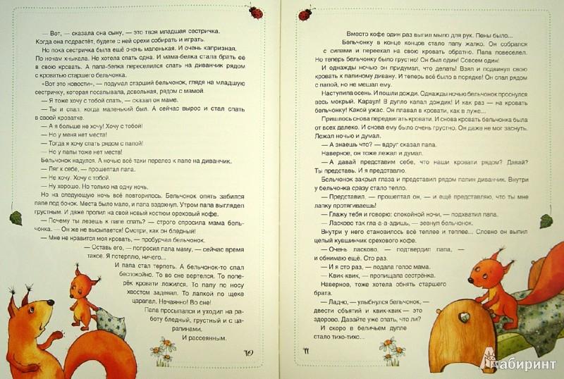 Иллюстрация 1 из 33 для Сказки про вредин - Юлия Кузнецова | Лабиринт - книги. Источник: Лабиринт