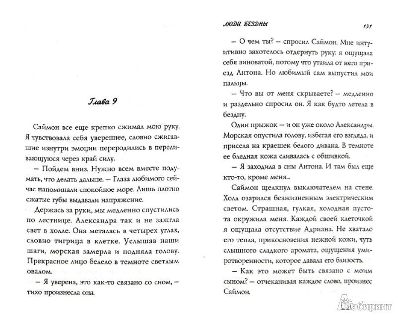 Иллюстрация 1 из 7 для Люди бездны - Лика Лонго | Лабиринт - книги. Источник: Лабиринт