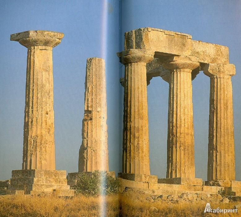 Иллюстрация 1 из 13 для Греция. Афины и материк. Путеводитель | Лабиринт - книги. Источник: Лабиринт