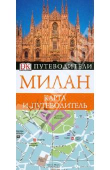 Милан. Карманный путеводитель и карта