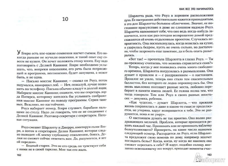 Иллюстрация 1 из 18 для Как все это начиналось - Пенелопа Лайвли | Лабиринт - книги. Источник: Лабиринт