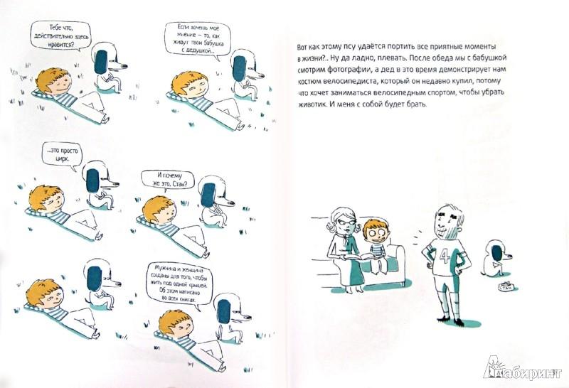 Иллюстрация 1 из 26 для Брысь! или Невыносимый месье Стан - Клодина Обран   Лабиринт - книги. Источник: Лабиринт