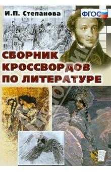 Сборник кроссвордов по литературе