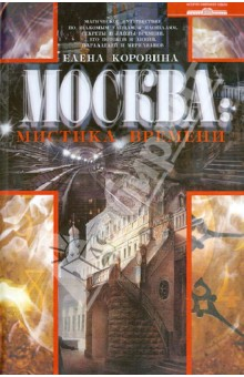 Москва: мистика времени кто хочет краислер 300с
