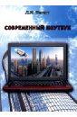Обложка Современный ноутбук