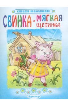 Свинка - мягкая щетинка