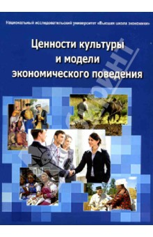 Ценности культуры и модели экономического поведения. Монография