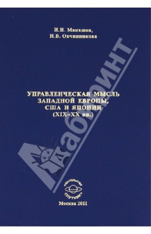 Управленческая мысль Западной Европы, США и Японии XIX - XX века
